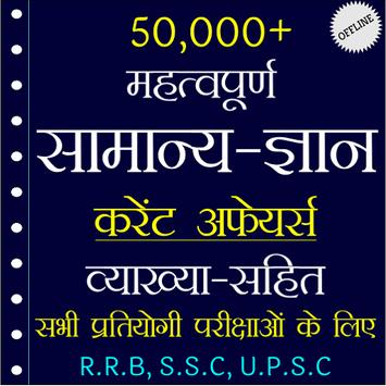 50000+ GK Question In Hindi - Offline poster