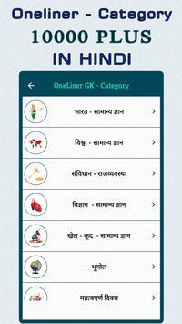 50000+ GK Question In Hindi - Offline screenshot 2
