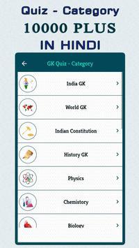 50000+ GK Question In Hindi - Offline screenshot 3