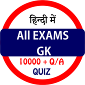 All Exams GK In Hindi icon