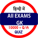 Download Download apk versi terbaru All Exams GK In Hindi Offline for Android.