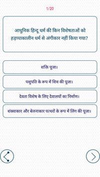 All Exams GK In Hindi screenshot 4