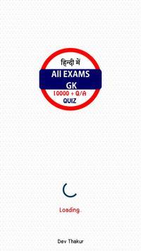 All Exams GK In Hindi poster