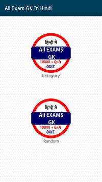 All Exams GK In Hindi screenshot 1