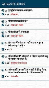 All Exams GK In Hindi screenshot 2