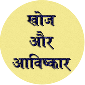 Discovery and Invention  GK In Hindi icon