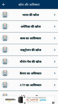 Discovery and Invention  GK In Hindi screenshot 2