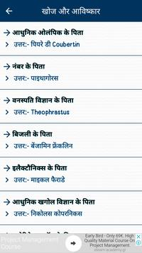 Discovery and Invention  GK In Hindi screenshot 6