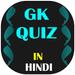 GK Quiz In Hindi - All Exams