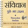 Bhartiya Samvidhan - Indian Constitution In Hindi ícone
