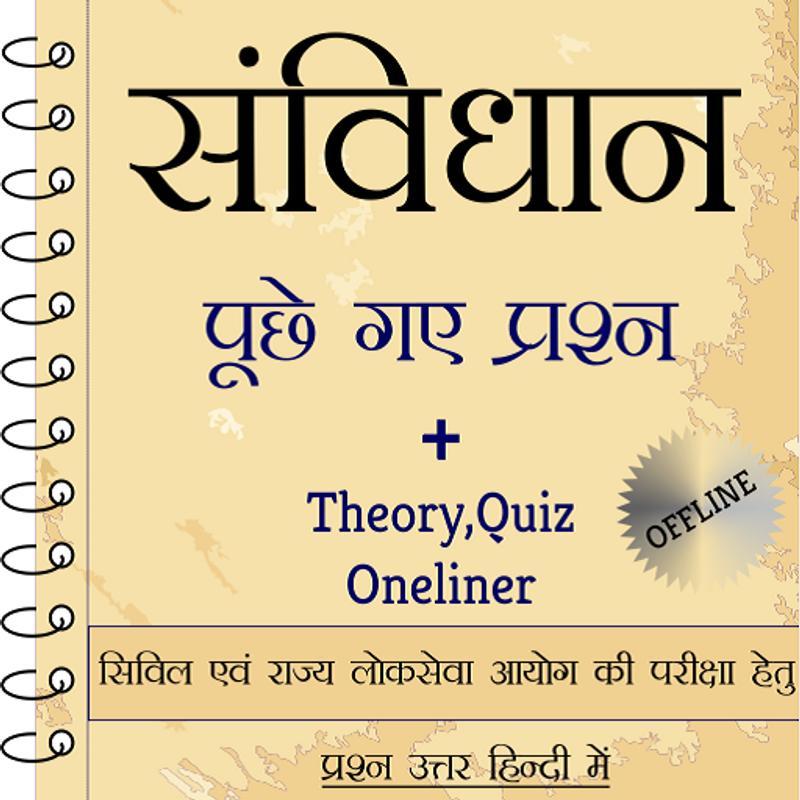 Samvidhan of india pdf