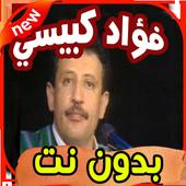 أغاني فؤاد الكبسي icon