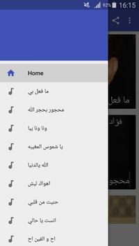 أغاني فؤاد الكبسي poster