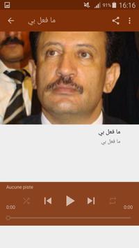 أغاني فؤاد الكبسي screenshot 7