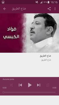 أغاني فؤاد الكبسي screenshot 5