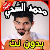 أغاني محمد الشحى icon