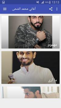 أغاني محمد الشحى screenshot 3