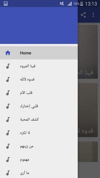 أغاني محمد الشحى poster