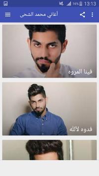 أغاني محمد الشحى screenshot 1