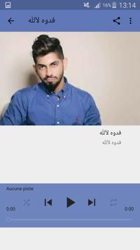 أغاني محمد الشحى screenshot 6