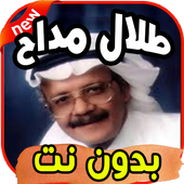 أغاني طلال مداح icon