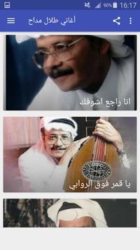 أغاني طلال مداح screenshot 1