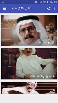 أغاني طلال مداح screenshot 3