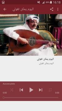 أغاني طلال مداح screenshot 4