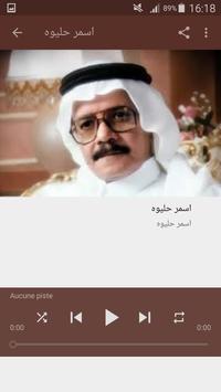 أغاني طلال مداح screenshot 5