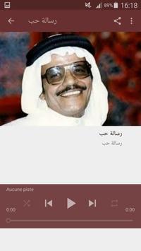 أغاني طلال مداح screenshot 6