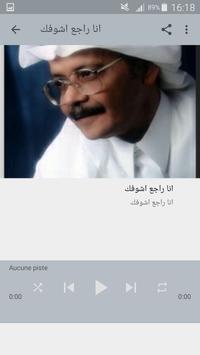 أغاني طلال مداح screenshot 7