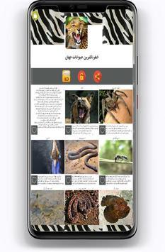 خطرناکترین حیوانات جهان poster