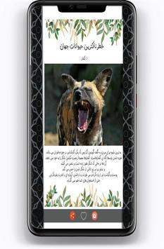 خطرناکترین حیوانات جهان screenshot 1