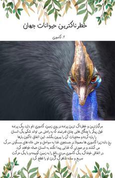 خطرناکترین حیوانات جهان screenshot 2