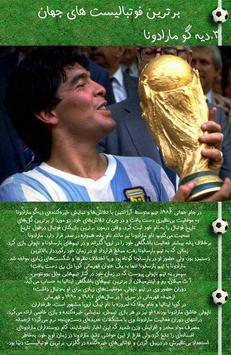 بهترین فوتبالیست های جهان poster