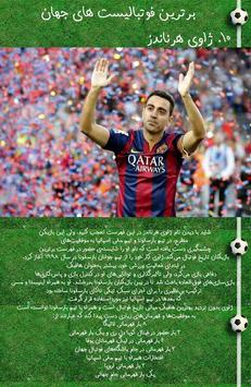 بهترین فوتبالیست های جهان screenshot 2