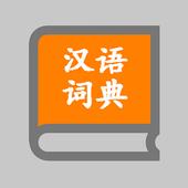 新编现代汉语词典 icon