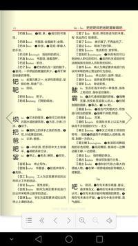 新编现代汉语词典 screenshot 10