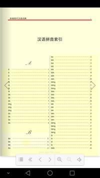 新编现代汉语词典 screenshot 1
