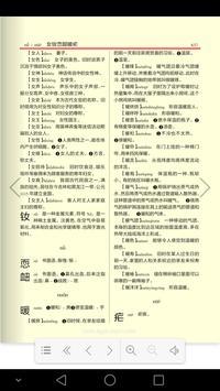 新编现代汉语词典 screenshot 3