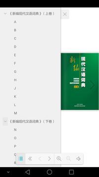 新编现代汉语词典 screenshot 8