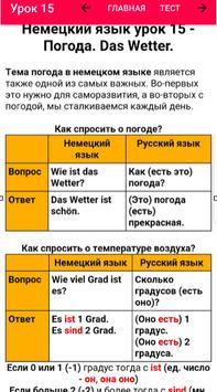 Немецкий язык для начинающих screenshot 11