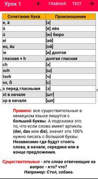 Немецкий язык для начинающих screenshot 13