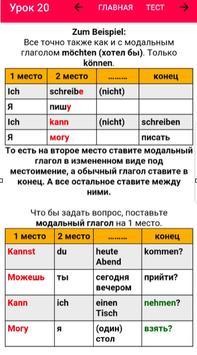 Немецкий язык для начинающих screenshot 5