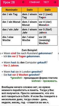Немецкий язык для начинающих screenshot 6