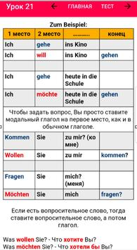 Немецкий язык для начинающих screenshot 7