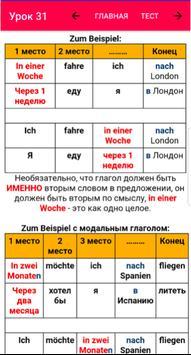 Немецкий язык для начинающих screenshot 8