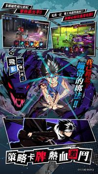 幽遊白書:BANG! 靈丸 screenshot 2