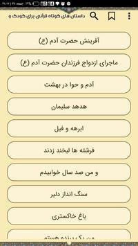 داستان های کوتاه قرآنی poster