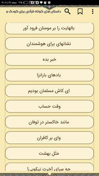 داستان های کوتاه قرآنی screenshot 2